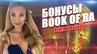 Лучшие БОНУСЫ Book of Ra | Казино Сочи