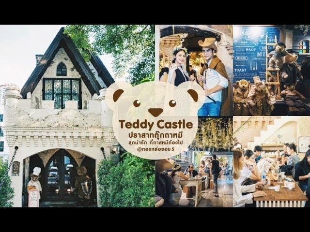 Teddy Castle ปราสาทตุ๊กตาหมี สุดน่ารัก @ทองหล่อซอย 5 : EDTguide