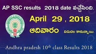 AP SSC Results 2018 Date Announced I Andhra Pradesh 10th Class Results 2018 I Telugu Bharathi