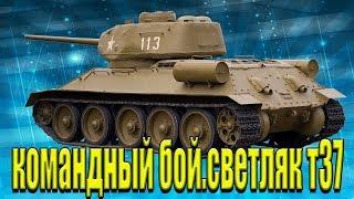 командный бой.светляк т37.линия зигфрида.world of tanks #онлайн игры