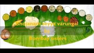 Bhojanam seyya vaarungal- Lyrics