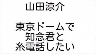 完全に素に戻る山田涼介 https://youtu.be/xZfv2nGzHbo 岡本圭人と山田...