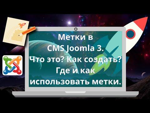 Метки в CMS Joomla 3. Что такое метка в Joomla, зачем они нужны.  Как создать и использовать метки.