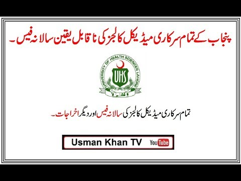 Annual Fee in all Govt Medical Colleges of Punjab (UHS Lahore)
