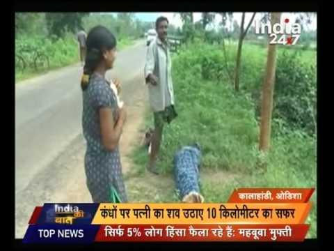 Man in Odisha compelled to take dead body of her wife 10 KM due vagrancy