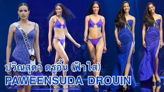 Miss Universe Thailand 2019 : Preliminary Competition หมายเลข 19 ฟ้าใส ปวีณสุดา ดรูอิ้น