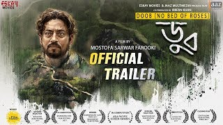 Doob (no bed of roses) (ডুব) | official trailer | irrfan khan | nusrat imrose tisha | parno mittra