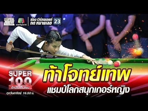 ท้าโจทย์เทพ มิ้งค์ แชมป์โลกสนุกเกอร์หญิง | SUPER 100