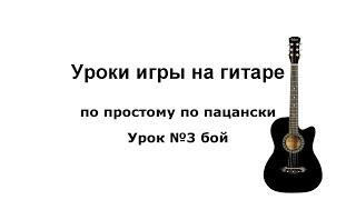 Уроки игры на гитаре №3 бой