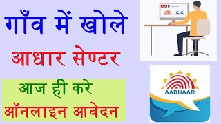 How to Open New Aadhar center 2020,नया आधार सेण्टर कैसे खोले 2020,Register for new aadhar center