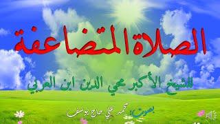 الصلاة المتضاعفة للشيخ الأكبر محي الدين ابن العربي