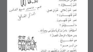 Том 1. урок 20 (13). Мединский курс арабского языка.