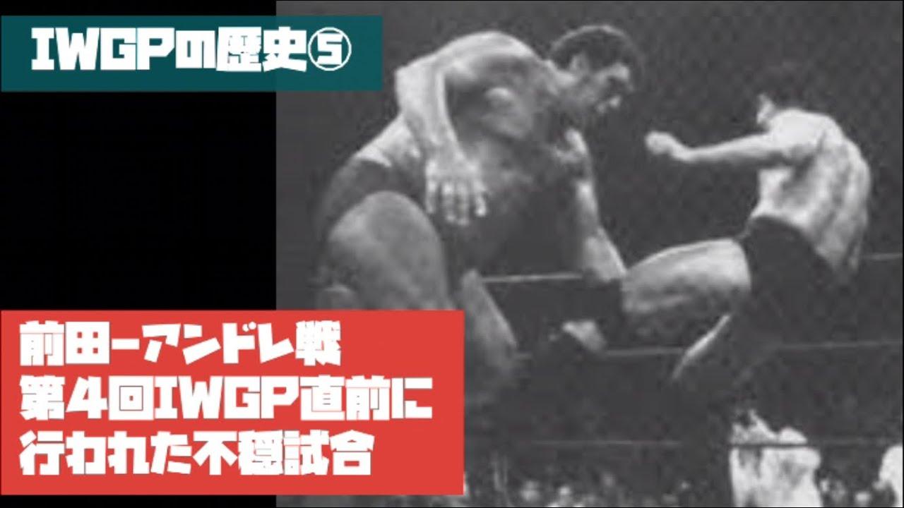 前田日明-アンドレ・ザ・ジャイアント 世紀の不穏試合 IWGPの歴史⑤