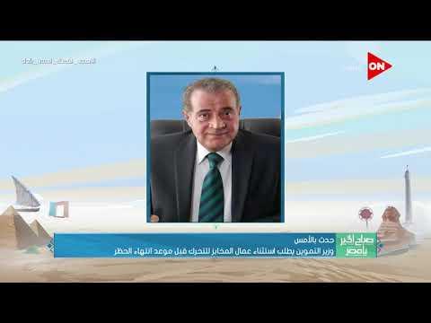 صباح الخير يا مصر - وزير التموين يطلب استثناء عمال المخابز للتحرك قبل موعد انتهاء الحظر  - 13:00-2020 / 3 / 27