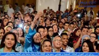 الصينية و لَهْمَامِي  روائع ناس الغيوان الخالدة التي ألهمت حماس جمهور مهرجان الثقافة الأمازيغية بفاس