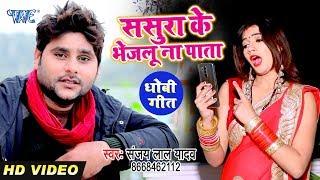#धोबी गीत #Video - #Sanjay Lal Yadav का सबसे हिट #धोबी_गीत 2020 | Sasura Ke Bhejalu Na Pata