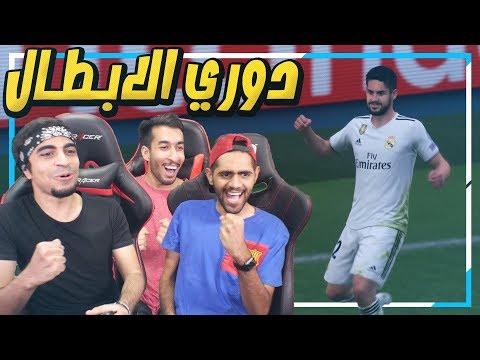 دوري ابطال اوروبا #1 - مشوار الرابعة عشر لريال مدريد ( مع عبدالله النعيمي و حمود )  - FIFA 19