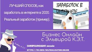 ЛУЧШИЙ СПОСОБ, как заработать в интернете в 2020. Реальный заработок (пример).