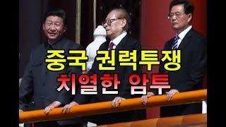 장쩌민과 후진타오의 권력투쟁, 시진핑의 집권 [도도도]