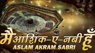 Download में आशीक़ें नबी हूँ || Mai Ashiqein Nabi Hoon || ASLAM AKRAM SABRI || Super Hit Qawwali MP3 song and Music Video