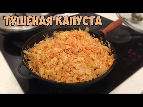 капуста тушёная простой рецепт