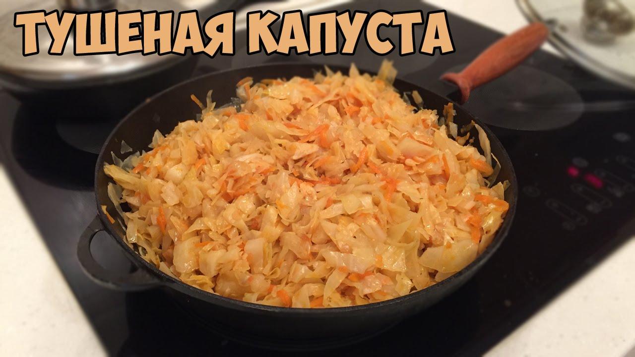 Как потушить капусту без мяса