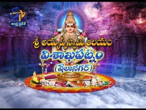 Teerthayatra - Sri AyyappaSwamy Temple, Visakhapatnam (Sheela Nagar) - తీర్థయాత్ర - 3rd December 2014