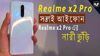 Realme X2 Pro এর নাড়ি ভুঁড়ি Bangla Review