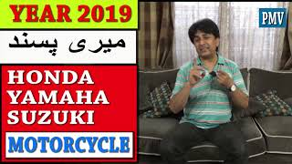 MOTORCYCLES MODEL 2019  RECOMMENDED YAMAHA HONDA and SUZUK   N PAK STAN