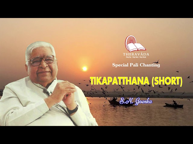 15. Tikapatthana (Shot) | S.N. Goenka - Special Pali Chanting