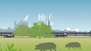 柚子 - 超特急 (華納official官方中字版)