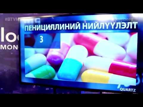 Олон улсад пенициллиний нийлүүлэлт хомсдох аюул нүүрлээд байна