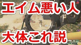 エイムが悪い人の8つの特徴【NHG】 ダムダム弾 検索動画 18
