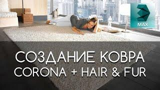 Как создать ковер в 3D Max & Corona Hair and Fur | Видео уроки на русском для начинающих