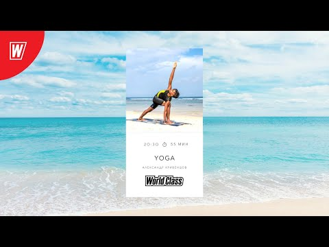 YOGA с Александром Кривенцовым | 23 сентября 2020 | Онлайн-тренировки World Class