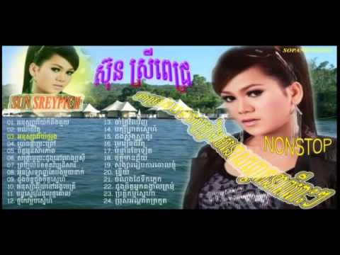 Khmer Song Sun Sreypich Nonstop Sun Sreypich Collection 01   YouTubevia torchbrowser com