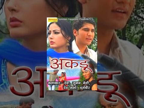 AKDU | अकड़ू | Deva, Suman Negi | Haryanvi Movies | UP Movie | Sonotek