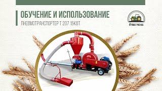 Обучение  и использование пневмотранспортера Т 207  15кВт
