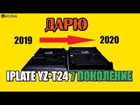 #43 плита Iplate T24. 7 поколение 2019-2020. Обзор. Тест. 🎈ДАРЮ плиту😎 | КОЛБА Челябинск