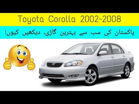 Toyota Corolla 2002 - 2008 detailed review | Price, specs, mileage.
