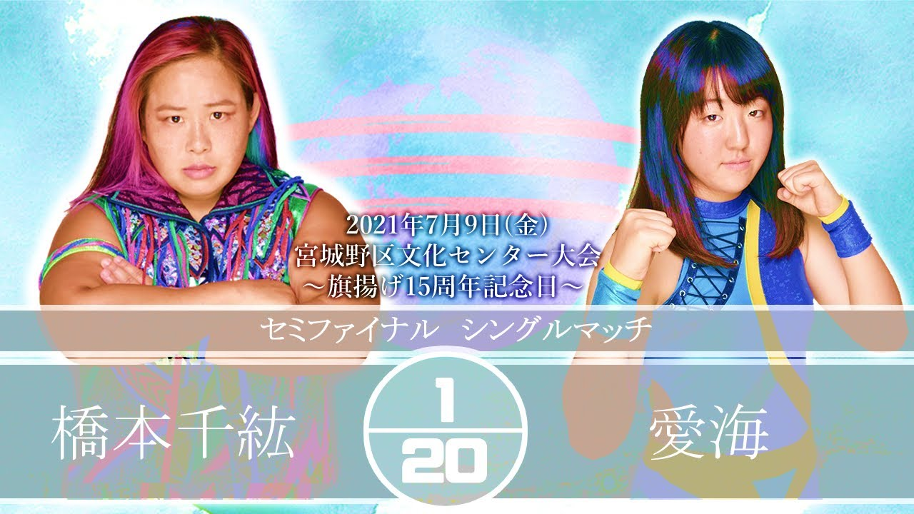 橋本千紘vs愛海〜2021年7月9日宮城野区文化センター〜