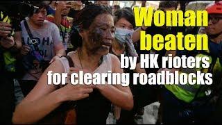 Woman beaten by Hong Kong rioters for clearing roadblocks | 一女子因清理路障被香港暴徒圍攻