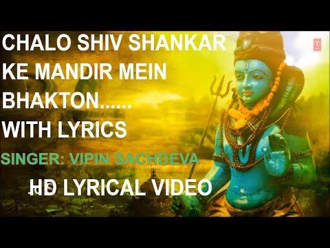 Chalo Shiv Shankar Ke Mandir Mein Bhakton with Lyrics Anuradha Paudwal Full Song I Shiv Aaradhana