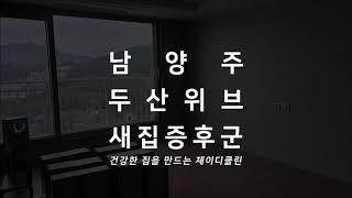 남양주 두산위브트레지움 새집증후군 제거시공