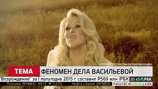 «Я свободна»: феномен дела Евгении Васильевой