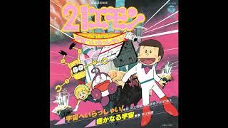 Track 1 : Single : [CK-623] 21 Emon [Movie] - Uchuu e Irasshai ! - Harukanaru Uchuu Vocals : Kazuhiko Inoue & Kazuko Sugiyama & Kenta Kimotsuki;