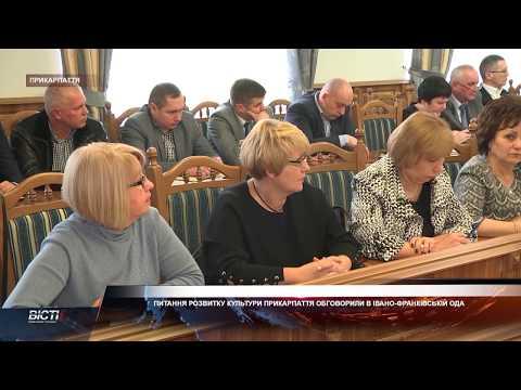 Питання розвитку культури Прикарпаття обговорили в Івано-Франківській ОДА