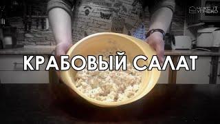 Салат с крабовыми палочками | рецепт MIYBCooking #9