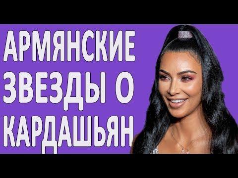 Как относятся к Ким Кардашьян в Армении?