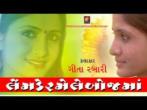 Lemade Rame Lemoj Ma | Geeta Rabari